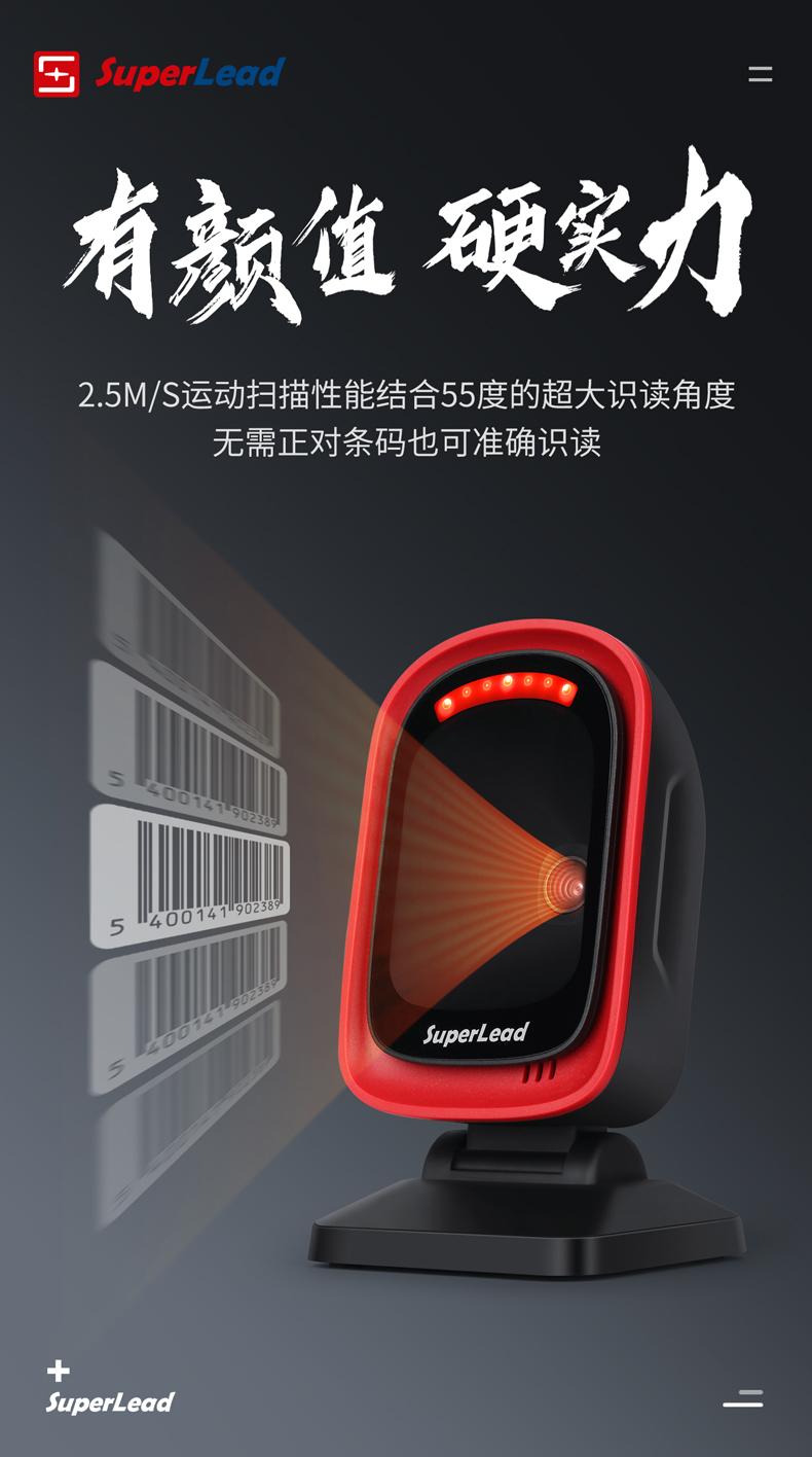 """斯普锐产品 """"扫码小超人""""扫描平台  产品特点:  1. 2.5M/S运动扫描性能结合55°超大识读角度,无需正对条码也可准确识读  2.智能自感应影像读码  3.智能读取商品码和手机码  4.智能屏蔽营销二维码"""